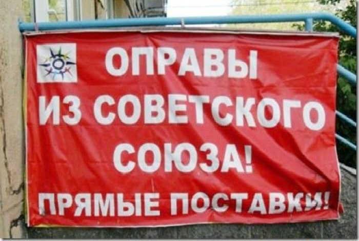 А я думал, Советский Союз уже развалился... | Фото: Бугага.