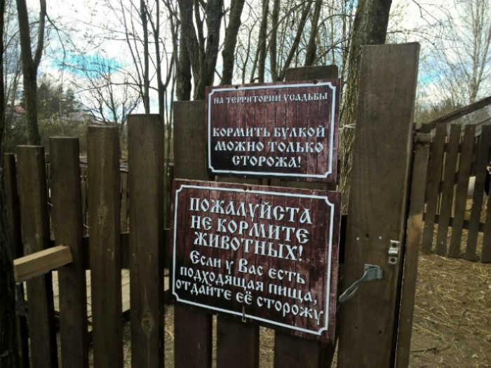Все булки достаются сторожу. | Фото: Pure-t.ru.