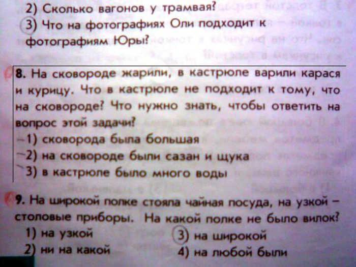 Немного логических заданий. | Фото: r10.okianawa.spb.ru.