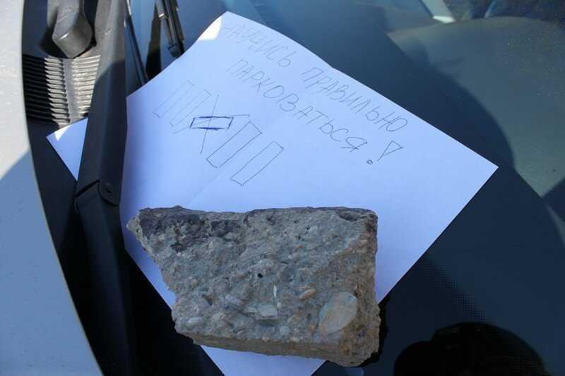 7. автомир, автохам, наказание, наказание за парковку, паркуюсь как