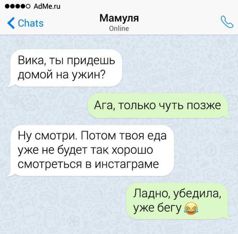 17 СМС-переписок с родителями, которые общаются только на языке сарказма