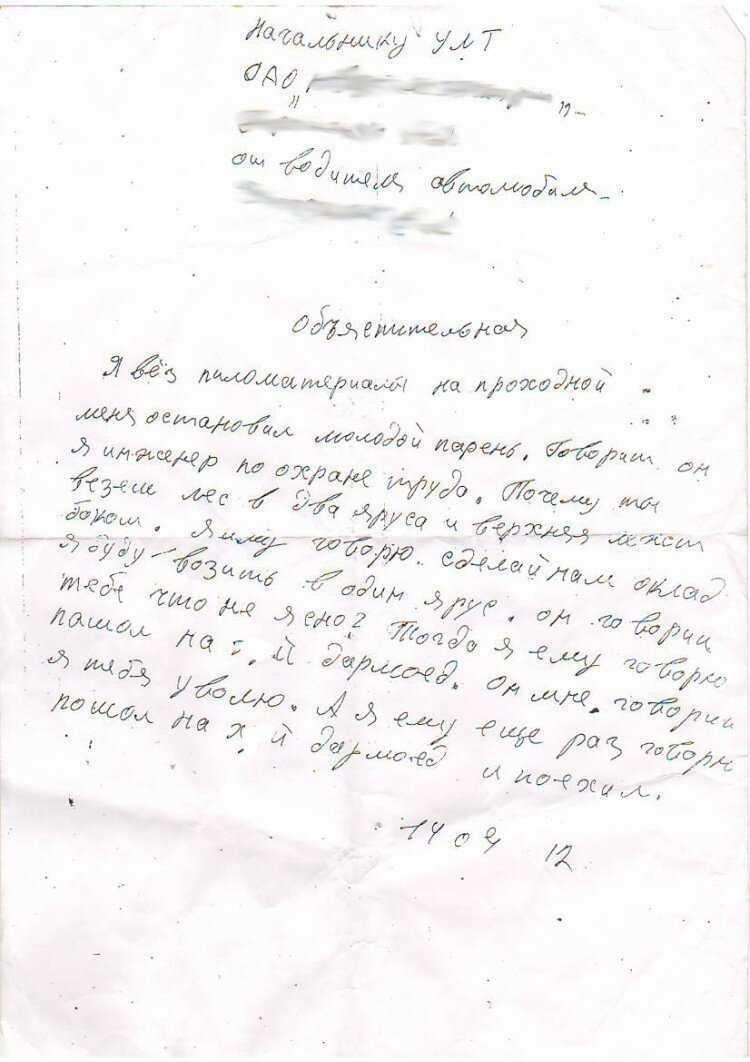 Убойные объяснительные и служебные записки, которые насмешили многих кадровиков-20 фото-