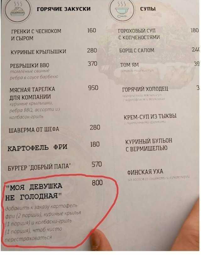 Улётные выдержки из меню, от которых глаза вылезают на лоб-21 фото-