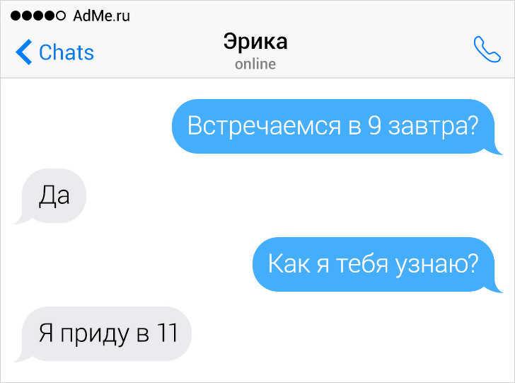 14 СМС-переписок, в которых девушки превзошли сами себя по части логики и юмора
