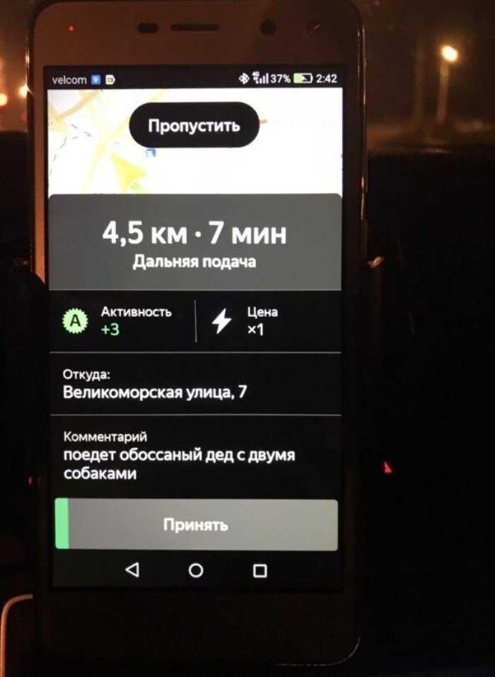 20 забавных и неожиданных переписок с водителями такси, которые обескураживают