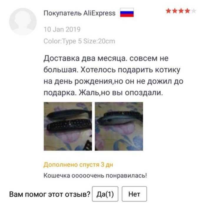 20+ убойных отзывов, ради которых многие посещают интернет-магазины
