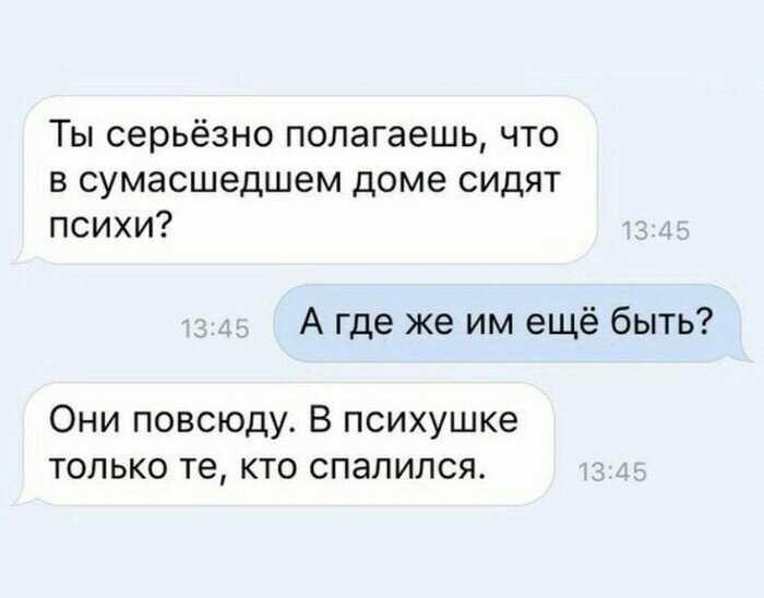 10. Пациенты психушек - рекордсмены по палеву